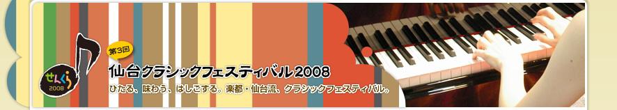 仙台クラシックフェスティバル2008